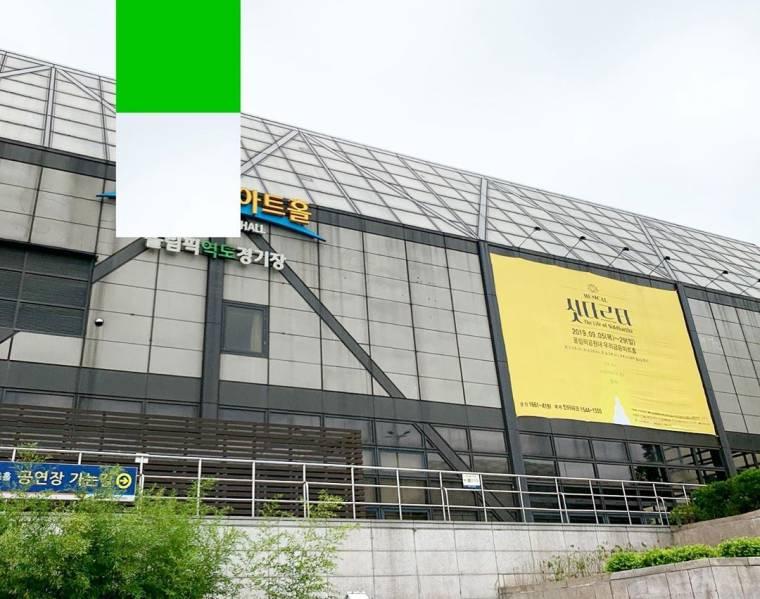 노을 응원간 레인보우