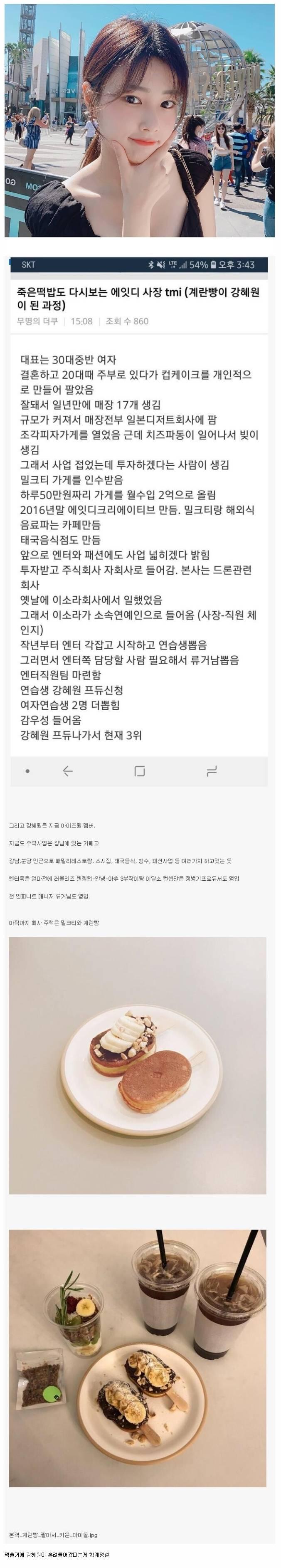 계란빵 팔아서 데뷔시킨 아이돌