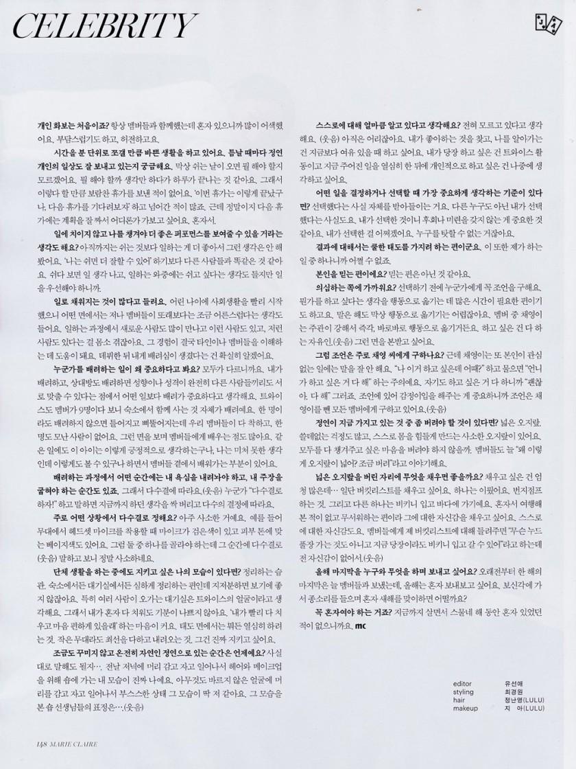 정연 마리끌레르 11월호 화보