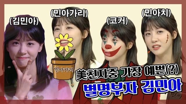 라디오스타 김민아