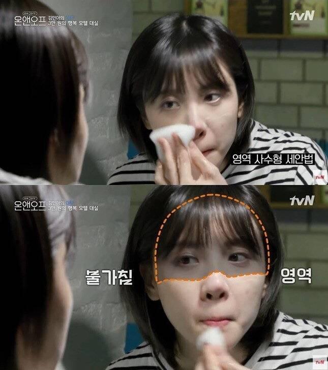 눈 밑으로만 화장을 지우는 김민아